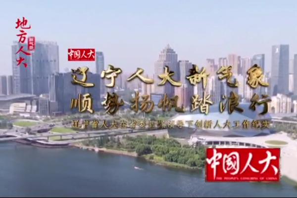 《光束快三网上开户》_中国人大视频:辽宁人大新气象 顺势扬帆踏浪行