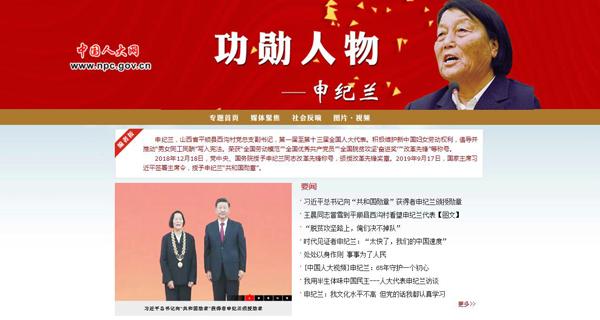 [快讯]中国人大网推出《功勋人物申纪兰》专题全景式展现申纪兰代表65年履职历程