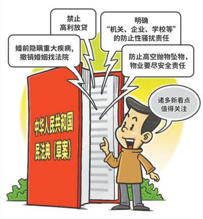 党的十八大以来_民法典,护航美好生活_中国人大网